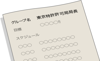 東京特許許可局局長