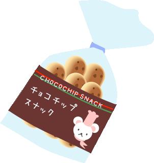 チョコチップスナック