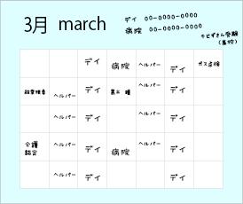 いろいろ書き込まれたカレンダー
