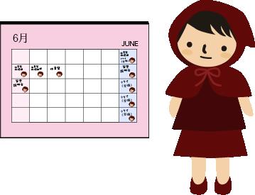 チビずきんとカレンダー