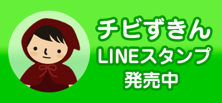 チビずきんLINEスタンプ