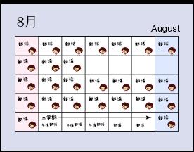 カレンダー(部活だらけ)