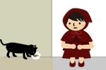 赤ずきんと黒猫