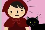 チビずきんと黒猫