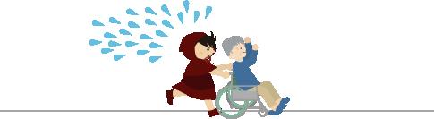 車椅子を押して走る(ダメです)