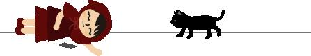 黒猫とチビずきん(近づいてくる)