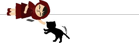 黒猫とチビずきん(近くに横たわる)