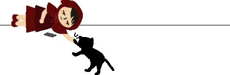 黒猫とチビずきん(手を合わせる)