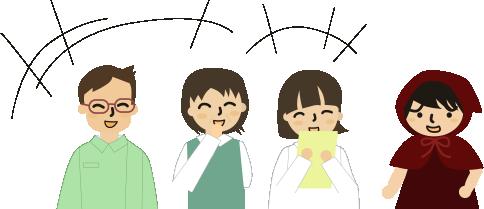 ヘルパーさん、ケアマネさん、看護師さん