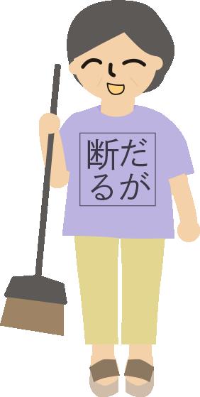 お隣さん_Tシャツに「だが断る」の文字