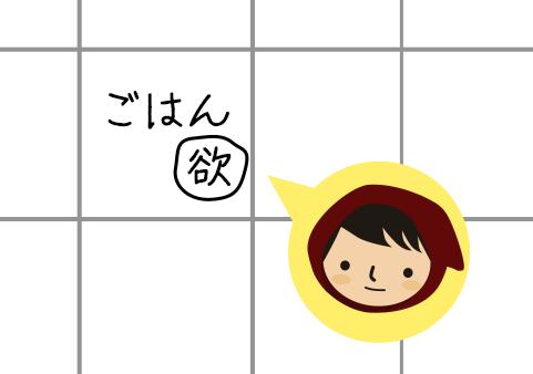 ごはん(欲)