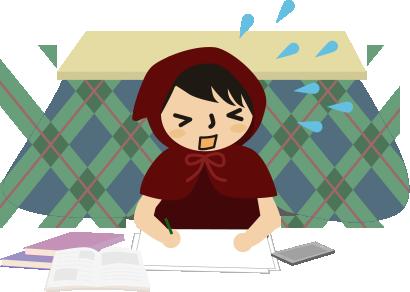 試験勉強が嫌!