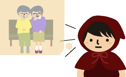 仲良しのおばあちゃんたちの