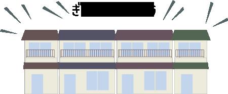 超狭小住宅