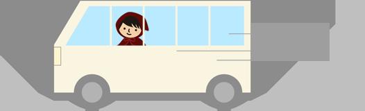送迎バスでブーンと