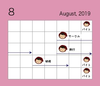 夏の女子大生のカレンダー
