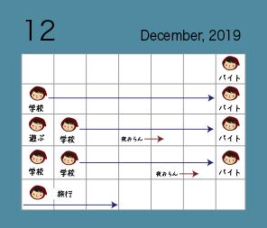 12月も忙しいカレンダー