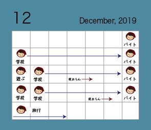 12月のカレンター