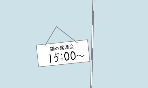 15時からかーい!