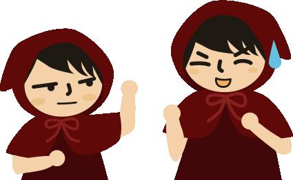 赤ずきん親子2
