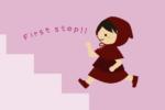 最初の第一歩